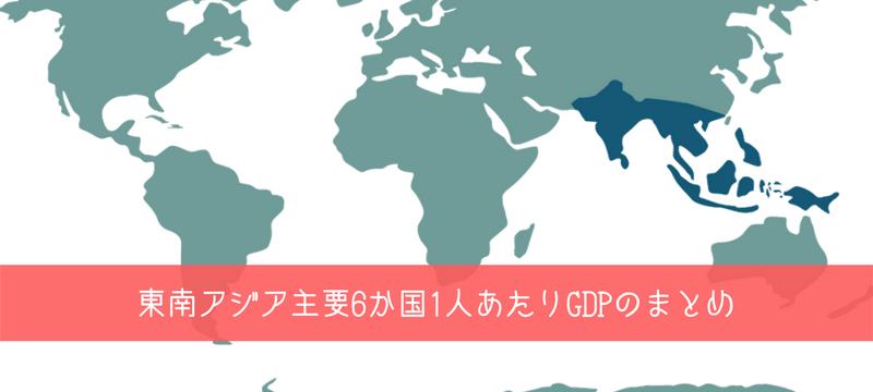 東南アジア主要6か国1人あたりGDPのまとめ
